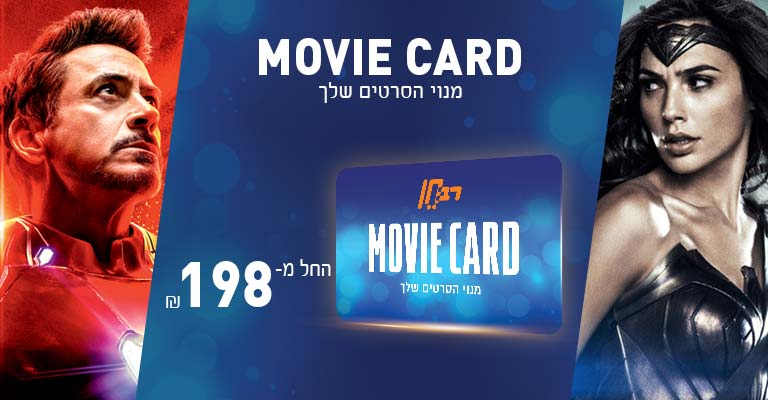 "movie card החל מ-198 ש""ח"