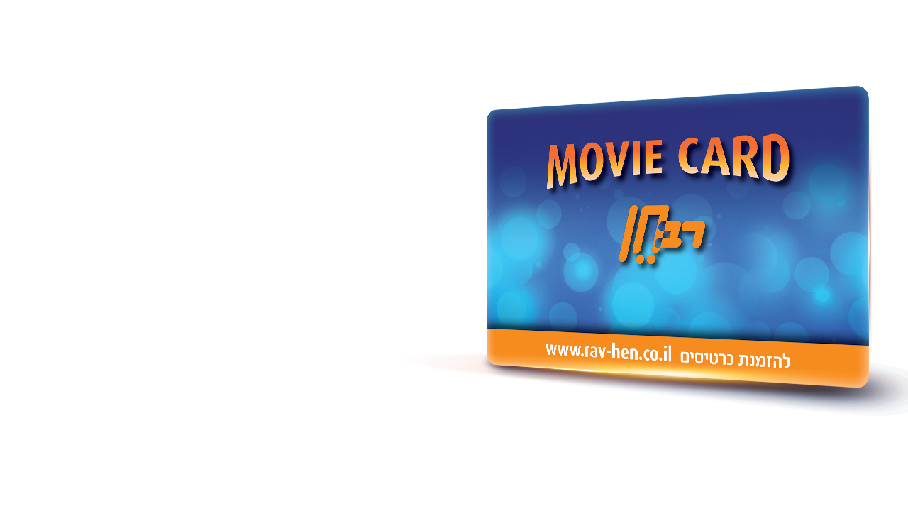 movie card בדיקת יתרה