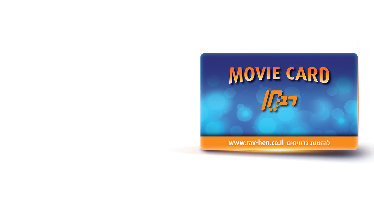 movie card לרכישה