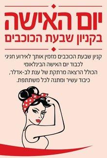 אירוע בוקר: יום האישה poster