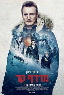 מרדף קר poster