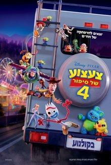 צעצוע של סיפור 4 poster