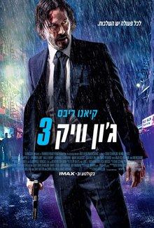 ג'ון וויק 3 poster