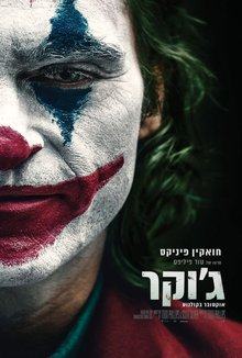 ג'וקר poster