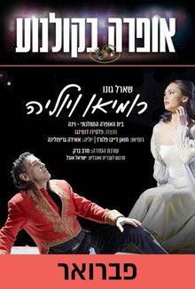 אופרה בקולנוע-  רומיאו ויוליה poster