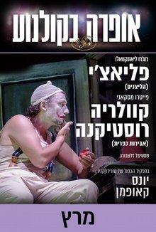 אופרה בקולנוע-  אבירות כפרית / הליצנים poster
