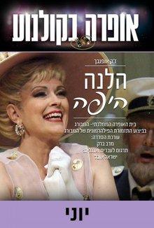 אופרה בקולנוע-  הלנה היפה poster