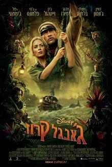 ג'אנגל קרוז poster