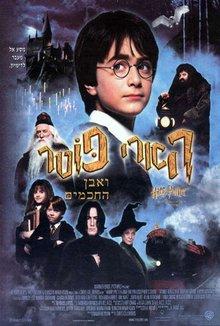 הארי פוטר ואבן החכמים poster